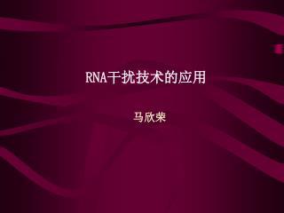 RNA 干扰技术的应用