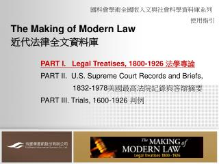 The Making of Modern Law 近代法律全文資料庫