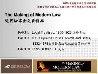 The Making of Modern Law ?????????