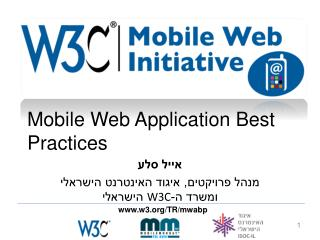 Mobile Web Application Best Practices