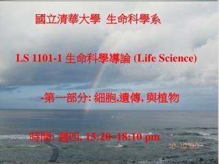 國立清華大學  生命科學系      LS 110 1-1 生命科學導論 ( Life Science )