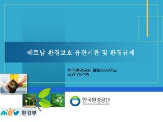 베트남 환경보호 유관기관 및 환경규제