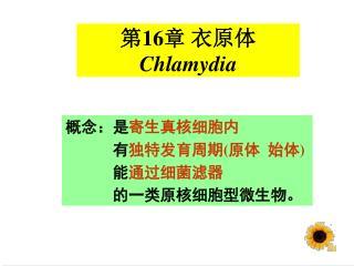 第 16 章 衣原体 Chlamydia