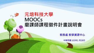 ?????? MOOCs ????????????