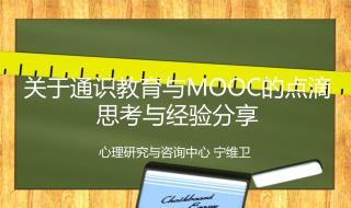 关于通识教育与 MOOC 的点滴思考与经验分享