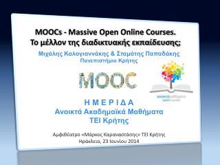 MOOCs - Massive Open Online Courses.  Το μέλλον της διαδικτυακής εκπαίδευσης;