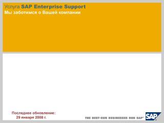 ??????  SAP Enterprise Support ?? ????????? ? ????? ????????