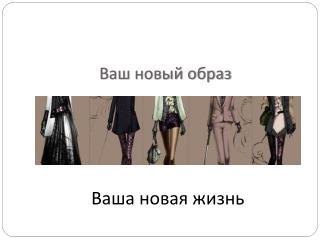 Ваш новый образ