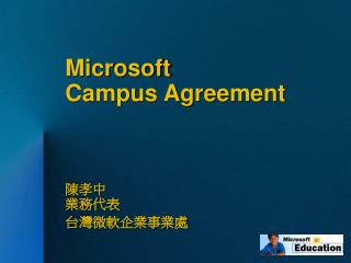 Microsoft Campus Agreement  陳孝中 業務代表 台灣微軟企業事業處