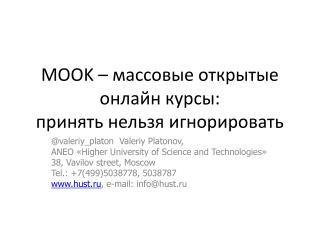 MOOK –  массовые открытые онлайн курсы: принять нельзя игнорировать