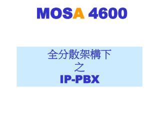 全分散架構下 之 IP-PBX