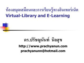 ??????????????????????????????????????????? Virtual-Library and E-Learning