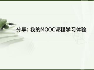 分享 :  我的 MOOC 课程学习体验