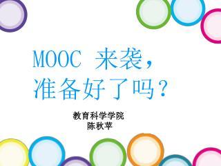 MOOC 来袭 , 准备好了吗?