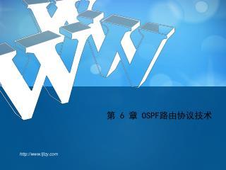第  6  章  OSPF 路由协议技术
