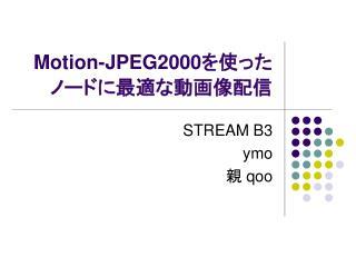 Motion-JPEG2000 を使ったノードに最適な動画像配信