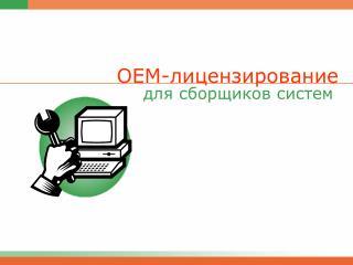 OEM -лицензирование
