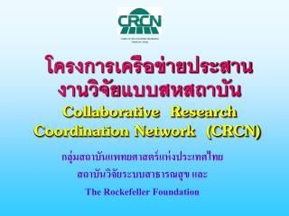 โครงการเครือข่ายประสานงานวิจัย แบบสห สถาบัน Collaborative  Research Coordination Network  (CRCN)