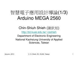 智慧電子應用設計導論 (1/3) Arduino MEGA 2560