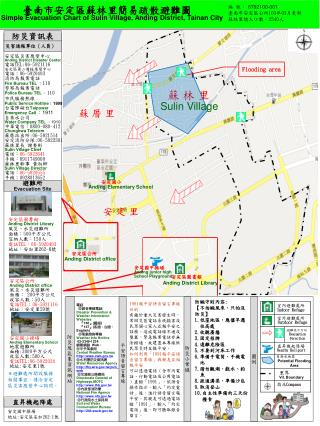 臺南市安定區蘇林里簡易疏散避難圖 Simple Evacuation Chart of Sulin Village, Anding District, Tainan City