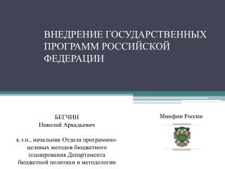 ВНЕДРЕНИЕ ГОСУДАРСТВЕННЫХ ПРОГРАММ РОССИЙСКОЙ ФЕДЕРАЦИИ