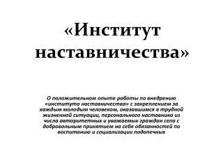 «Институт наставничества»