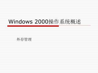 Windows 2000 操作系统概述