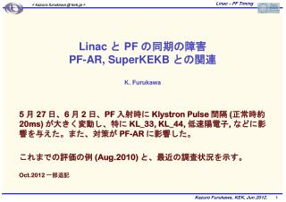 Linac と  PF  の同期の障害 PF-AR, SuperKEKB  との 関連 K. Furukawa