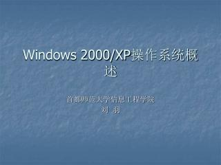 Windows 2000/XP ??????
