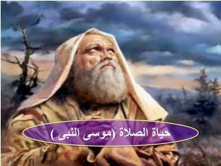 حياة الصلاة (موسى النبى )