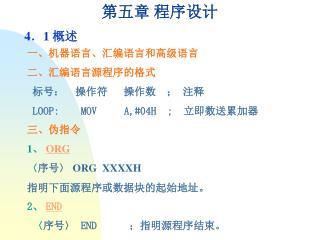 第五章 程序设计 4 . 1  概述