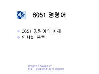 8051  명령어