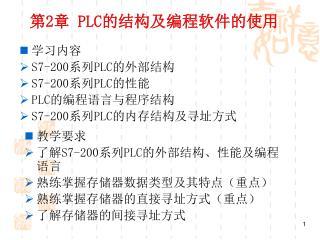 第 2 章  PLC 的结构及编程软件的使用