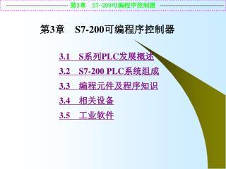 第 3 章  S7-200 可编程序控制器