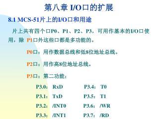 第八章  I/O 口的扩展  8.1 MCS-51 片上的 I/O 口和用途