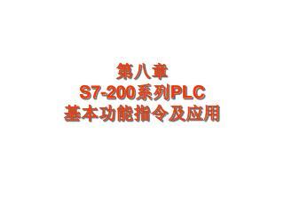 第八章   S7-200 系列 PLC 基本功能指令及应用