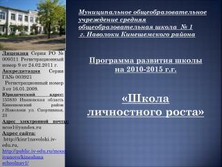 Муниципальное общеобразовательное учреждение средняя общеобразовательная школа  № 1