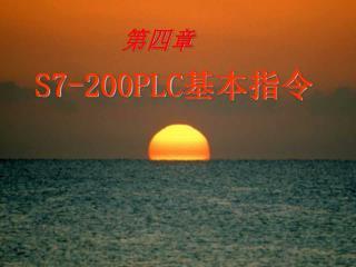 S7-200PLC 基本指令