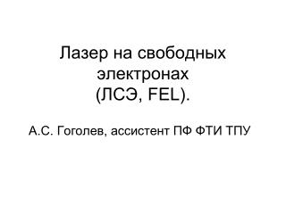 Лазер на свободных электронах (ЛСЭ, FEL).