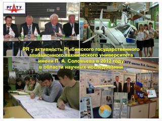 PR –  активность Рыбинского государственного авиационного технического университета