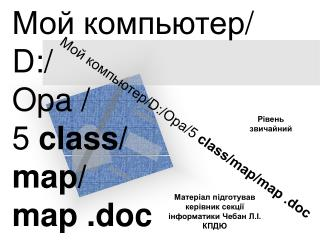 Мой компьютер / D:/ Opa / 5  class/ map/ map .doc
