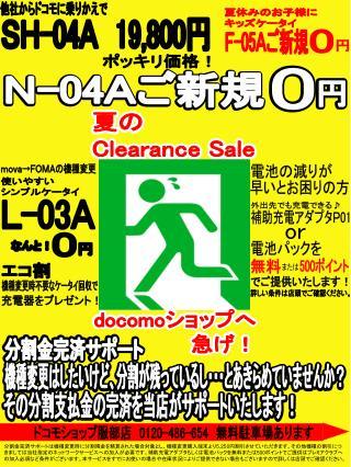 夏の Clearance Sale
