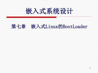 嵌入式系统设计 第七章  嵌入式 Linux 的 BootLoader