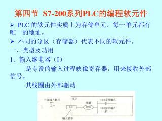第四节   S7-200 系列 PLC 的编程软元件