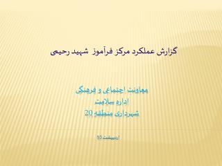 معاونت اجتماعی و فرهنگی اداره سلامت شهرداری منطقه 20