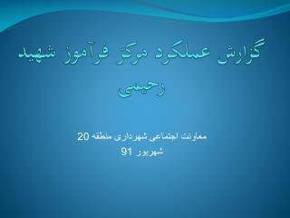 گزارش عملکرد مرکز فرآموز شهید رحیمی