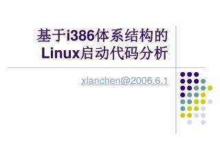 基于 i386 体系结构的 Linux 启动代码分析