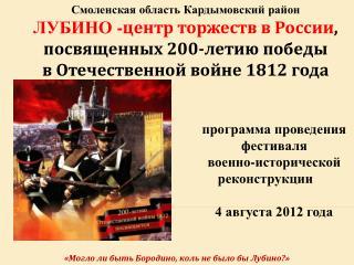 Смоленская область  Кардымовский  район  ЛУБИНО - центр  торжеств в России ,