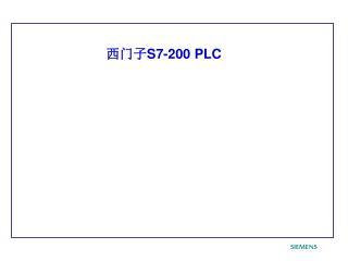 西门子 S7-200 PLC