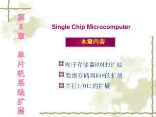 程序存储器 ROM 的扩展
